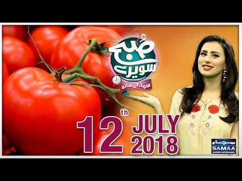 Tamatar Ke Fawaid | Subah Saverey Samaa Kay Saath | SAMAA TV | Madiha Naqvi | 12 July 2018
