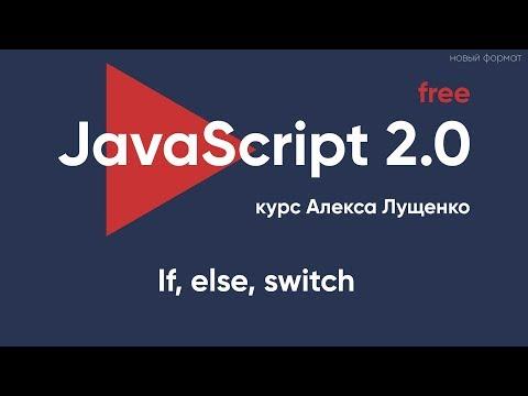 JavaScript V.2.0. Ветвление If, Else, Switch