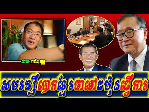 Khan sovan - Sam Rainsy lied to Khmer that he worked, Khmer news today, Cambodia hot news, Breaking