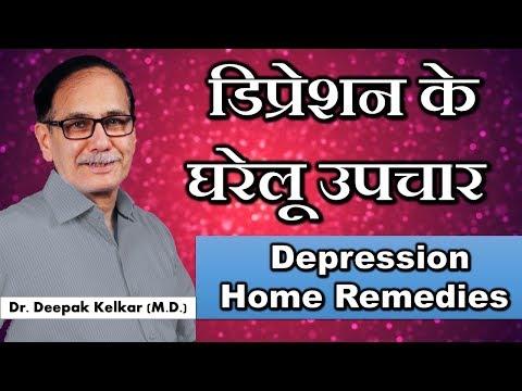 depression-home-remedies-dr-kelkar-sexologist-psychiatrist-mental-illness-depression-hypnotherapist