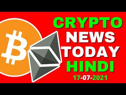 Crypto News Today Hindi - 17/07   Cryptocurrency News Today
