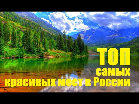 10 самых красивых мест в России, которые стоит посетить!