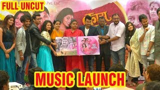 Kay Zaala Kalena | Full Uncut | Music Launch | Marathi Movie 2018