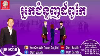 Smart Businessman - អ្នកជំនួញដ៏ពូកែ | Ourn Sarath