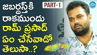 Jabardasth Comedian Ram Prasad Exclusive Interview Part #1 ||  Anchor Komali Tho Kaburlu