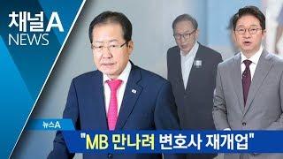 """""""MB 접견하려…"""" 홍준표, 변호사 개업 신고"""