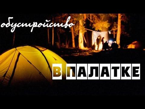 Обустройство в палатке