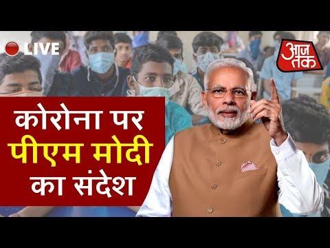 Corona संकट पर PM Modi का बड़ा ऐलान, हिंदुस्तान को बचाने के लिए 21 दिनों तक पूरे भारत में LockDown