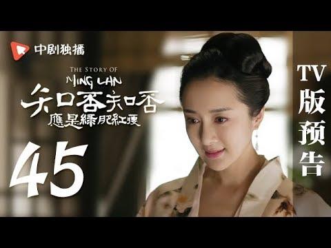 知否知否应是绿肥红瘦 第45集 TV版预告(赵丽颖、冯绍峰、朱一龙 领衔主演)