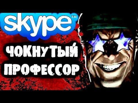 СТРАШИЛКИ НА НОЧЬ - Переписка с Чокнутым Профессором в Skype