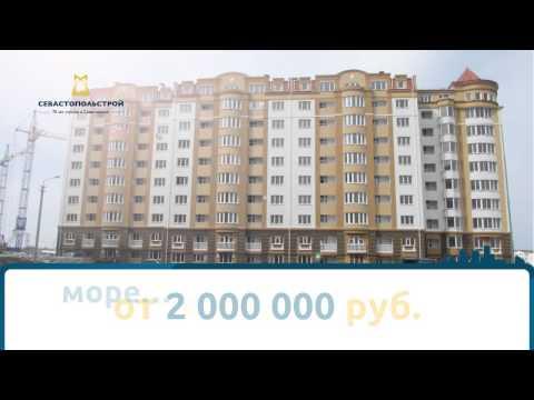 ООО Севастопольстрой. Открыт офис продаж в Сургуте