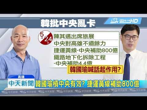20190524中天新聞 韓國瑜槓中央有效?捷運黃線補助800億!