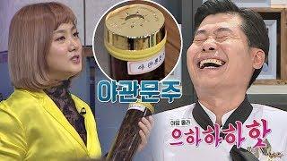 (부끄) 박나래, 이연복에 '야관문주' 선물! &quo…