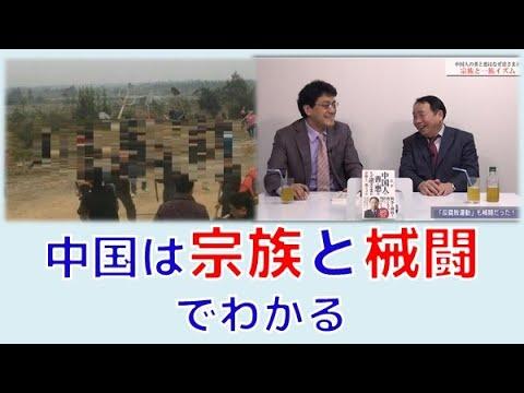 特別番組「中国人の善と悪はなぜ逆さまか~宗族と一族イズム」石平 倉山満【チャンネルくらら・12月30日配信】
