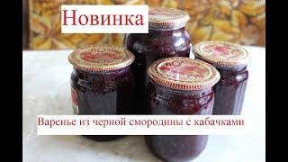 Варенье из черной смородины с кабачками полезное и вкусное