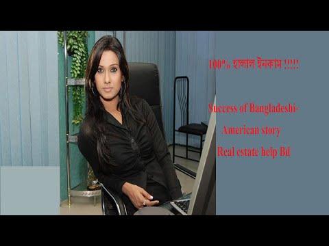 100% হালাল ইনকাম !!!!! success of  Bangladeshi  American story Real estate help bd