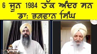 June 1984   sant jarnail singh bhindranwale Dr Bhagwan Singh   S. Rashpall Singh operation blue star