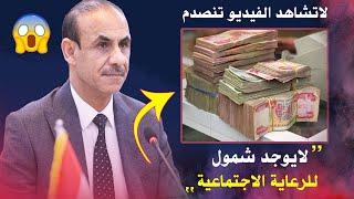 عاجل وزير العمل ابعاد 500 الف عائلة من الشمول الجديد للرعاية الاجتماعية _ خبر صادم للجميع