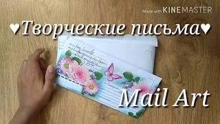 •Творческие письма/ Mail Art•
