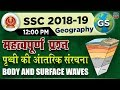 Earth's Interior | S & P Waves | Important MCQ | Geography | SSC  2018-19 | GS | 12:00 PM