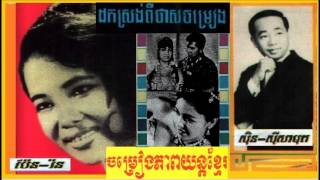 Sinn Sisamouth & Pen Ran Hits Collections No. 2