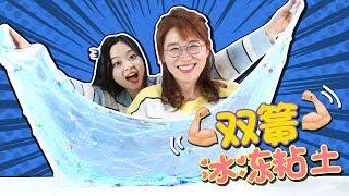 搞笑雙簧蒙眼冰凍黏土手工挑戰!小伶玩具 | Xiaoling toys