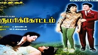 Kumari Kottam Full Movie