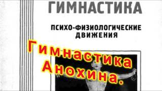 видео ВОЛЕВАЯ ГИМНАСТИКА АНОХИНА