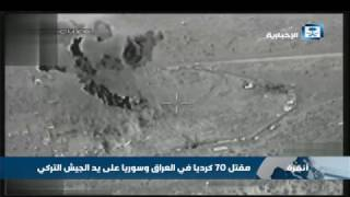مقتل 70 كردياً في العراق وسوريا على يد الجيش التركي