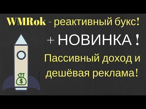 Видео Как заработать денег в казино вулкан