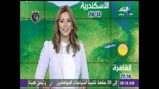 تعرف على حالة الطقس اليوم الإثنين بجميع محافظات مصر