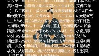 幕末期、新しい日本國を求めた志士達の師、松蔭先生の歌を皆さんに届け...