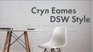 Обзор стула Eames DSW Style