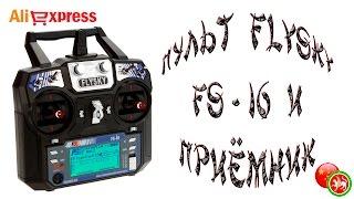 Пульт RC FLYSKY FS-i6 + приймач | RC Remote FLYSKY FS-i6 + receiver.