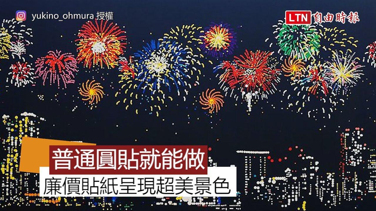 普通的圓形貼紙就能做!台北101夜景由廉價文具製成超壯觀