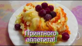 Рецепт маринованной капусты с морковью и чесноком.  Просто вкусно!