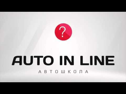 Автошкола — мы научим вас управлять автомобилем