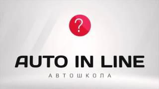 Автошкола Онлайн. Мнение специалистов.(Получить водительские права категории