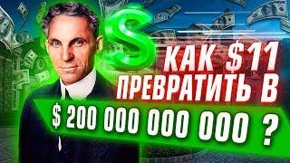10 УРОКОВ БОГАТСТВА ОТ ГЕНРИ ФОРДА! Как раньше делались деньги? Секреты богатейших людей!