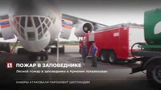 Лесной пожар в заповеднике в Армении локализован