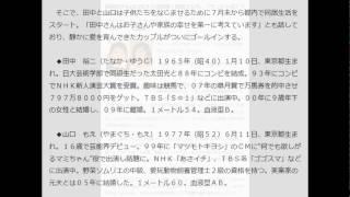 爆問田中&山口もえ4日結婚!同居2カ月、「サンジャポ」で生報告へ ス...