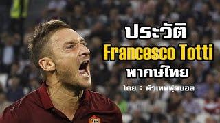 ประวัติ เจ้าชายหมาป่า ฟรานเชสโก้ ตอตติ (Francesco Totti) เเห่งทีมชาติอิตาลี่ เเละสโมสร โรม่า