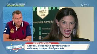 Μεσημέρι με τον Γιώργο Λιάγκα   Χριστίνα Μπόμπα: Είμαι πολύ ενθουσιασμένη για το Voice   27/09/2019