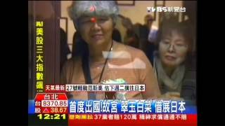 Gambar cover 首度出國!故宮「翠玉白菜」借展日本