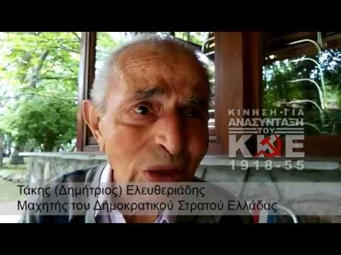 """Μαρτυρία για την """"καθυστέρηση"""" συγκρότησης του ΔΣΕ"""