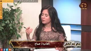معرفة الحق 339 هل القرآن كتاب من عند الله (5)