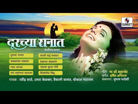 Doorchya Ranat | Jukebox | Bhaavgeet | Sumeet Music