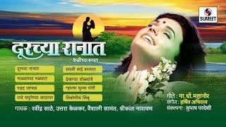 Doorchya Ranat | Jukebox | Bhaavgeet | Sumeet M...