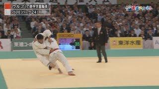 今回お届けするのは、「平成31年 全日本柔道選手権大会」準決勝戦 ウル...