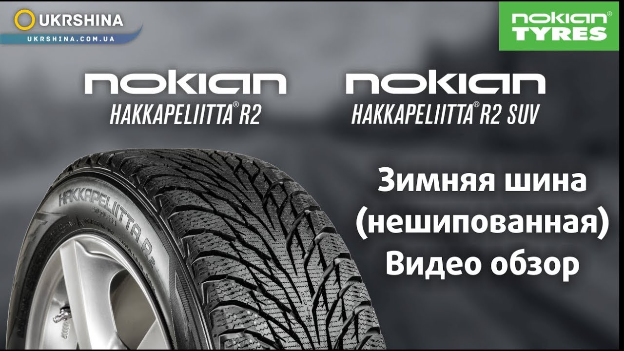 Обзор зимней шины Nokian Hakkapeliitta R2 SUV ○ Автосеть ○ - YouTube